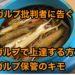 なぜ、ガルプは他のワームより批判されるのか「バークレーガルプを使い熟す方法とオススメのガルプ汁保管」